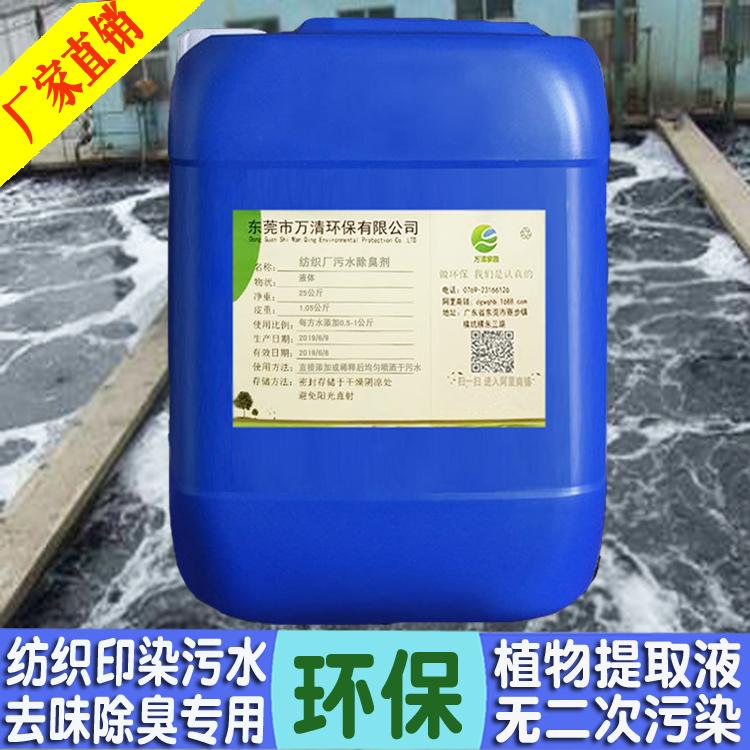 纺织印染污水除臭剂.jpg