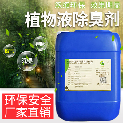 植物液除臭剂2.jpg