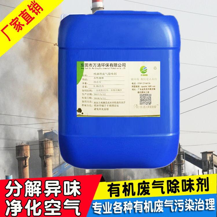 有机废气除味剂(1).jpg