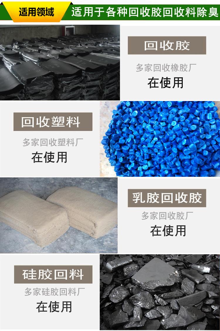 回收胶回收料适用领域.jpg