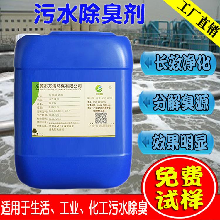 污水除臭剂1.jpg