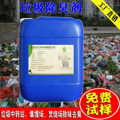 垃圾除臭剂1.jpg
