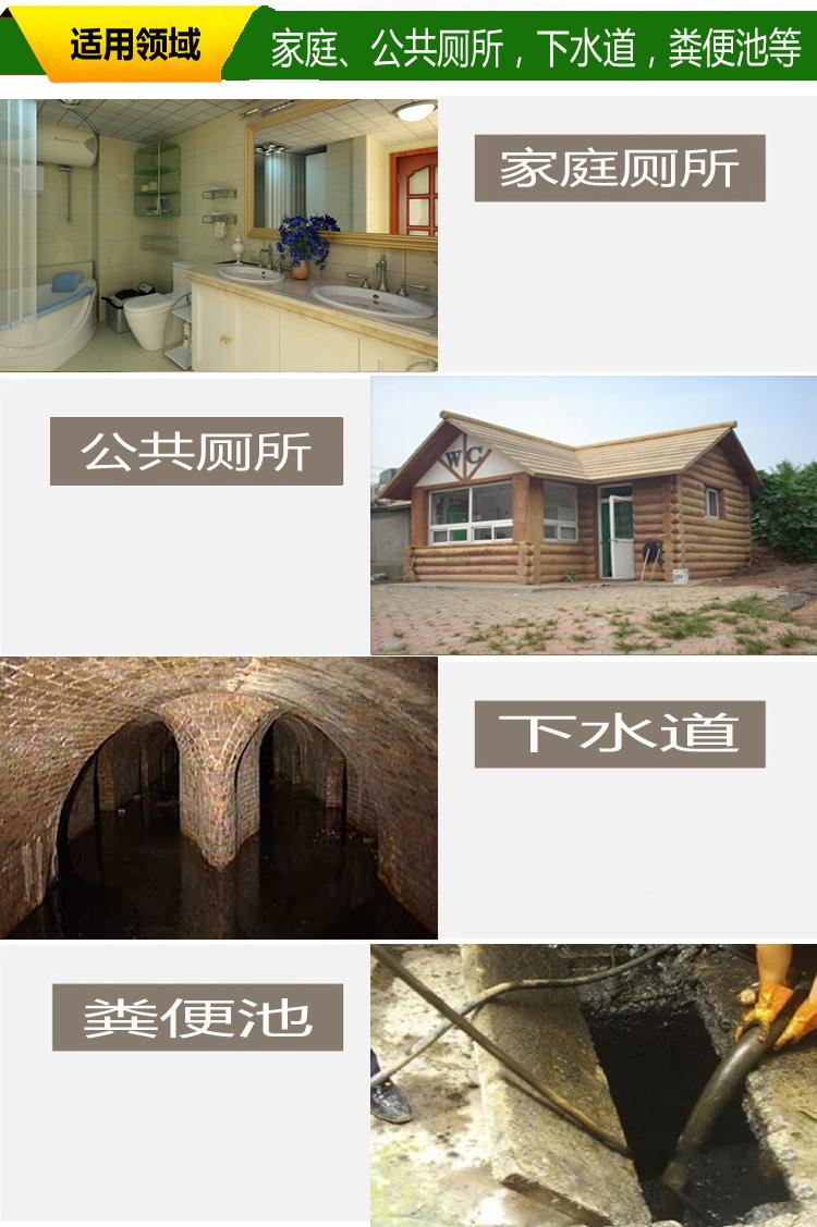厕所下水道除臭剂适用领域5.jpg