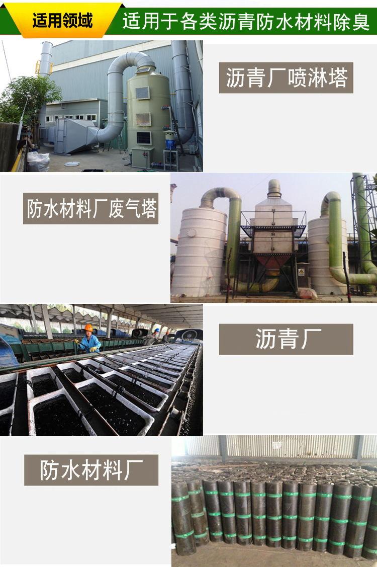 沥青防水材料除味剂适用领域_看图王.jpg