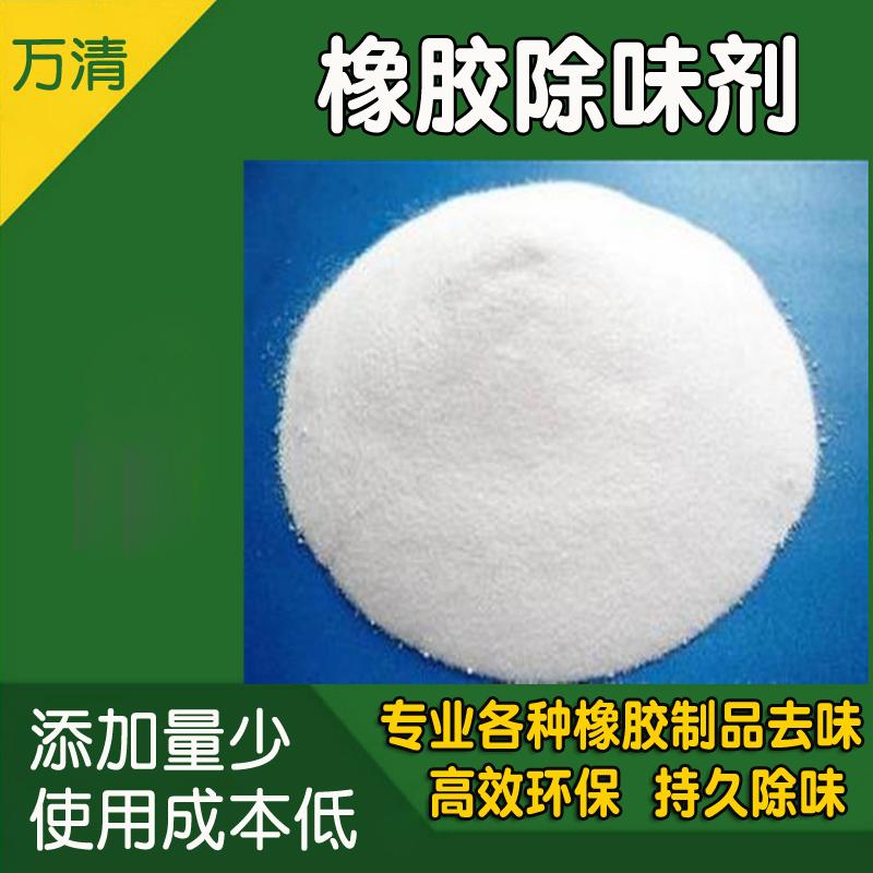 橡胶除味剂1.jpg